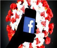 «فيسبوك» تحدد سياسات جديدة بشأن منشورات لقاحات كورونا