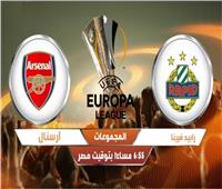 بث مباشر| مباراة آرسنال ورابيد فيينا في الدوري الأوروبي