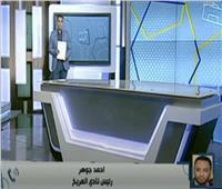 رئيس المريخ: نجاح الروابطالرياضية يفيد الكرة المصرية.. فيديو