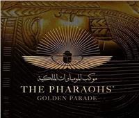 رمسيس الثاني وحتشبسوت و19 ملكا فرعونيا في رحلتهم الأخيرة لمتحف الحضارة