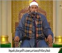 بث مباشر| شعائر صلاة الجمعة من مسجد الأميرسنان بأسيوط