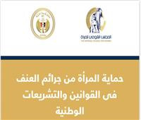 تفاصيل ورقة حماية المرأة من جرائم العنف في القوانين والتشريعات الوطنية