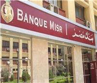 بنك مصر يحصد جائزة أفضل استراتيجية للموارد البشرية لعام 2020