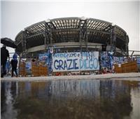 رسميًا.. نادي نابولي يطلق اسم مارادونا على ملعبه