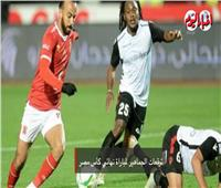 توقعات الجماهير لنهائي كأس مصر بين الأهلي وطلائع الجيش| فيديو