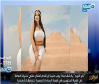 الباز مدافعاً عن «فتاة سقارة»: «لم تسيئ للحضارة»