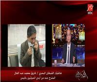 المصري المحرر من  قبضة الحوثيين: «أهلي استغاثوا بالرئيس.. والدولة أنقذتني»