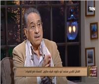 """محمد أبو داوود: اتعرضت لمحاولات """"تطفيش"""" في بداية مشواري الفني"""