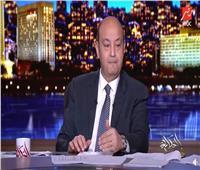 عمرو أديب: اتمنى فوز طلائع الجيش بالكأس .. كفاية بطولتين للأهلي
