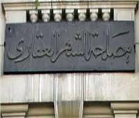 اليوم.. وزير العدل يفتتح فرع جديد للشهر العقاري بكفر الشيخ