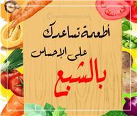 إنفوجراف | للرجيم.. أطعمة تساعدك على الإحساس بالشبع