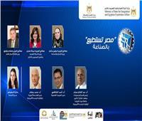 بث مباشر  الجلسة الحوارية الثانية لمؤتمر «مصر تستطيع بالصناعة»