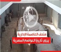 فيديوجراف| متحف العاصمة الإدارية يروى تاريخ العواصم المصرية