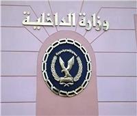 الداخلية : ضبط 35 ألف قضية تموينية و3 آلاف مقهى مخالف