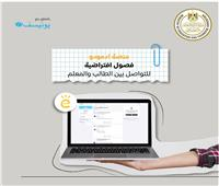 «التعليم»: منصة «أدمودو» وفرت المجال للتواصل بين المعلمين والطلاب