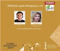 غدا في مهرجان القاهرة.. الكشف عن «نجوم الغد» العرب بمشاركة أحمد مالك
