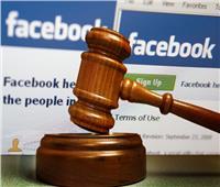 العدل الأمريكية: فيسبوك رفضت توظيف 2600 أمريكي