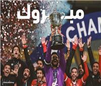 أول تعليق من أبو ريدة على تتويج الأهلي بكأس مصر