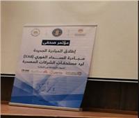 بعد قليل.. مؤتمر صحفي لمبادرة «السداد الفوري» لمستحقات الشركات المصدرة