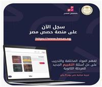 «التعليم»: منصة «حصص مصر» تقدم دروسا متكاملة أونلاين للمرحلة الثانوية