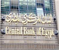 البنك المركزي: تراجع الدولار أمام الجنيه.. وانخفاض أسعار 8 عملات أخرى