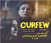 غدا في مهرجان القاهرة.. عرض «أرض الرحل» و«حظر تجول»