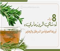 إنفوجراف| 8 فوائد لـ«شاي الروزماري».. أبرزها الحماية من السرطان
