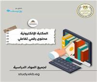 «التعليم»: المكتبة الإلكترونية توفر محتوى تفاعلي في مختلف المواد