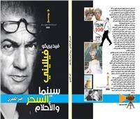 أمير العمري: «فيلليني» من أكثر السينمائيين الأوروبيين قرباً للثقافة العربية