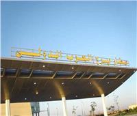 مطار برج العرب يحصل على شهادة تجديد الأيزو ISO 9001 / 2015