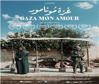3 عروض كاملة العدد لـ«غزة مونامور» في مهرجان القاهرة السينمائي