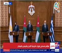 بث مباشر | مؤتمر صحفي لوزراء خارجية الأردن وقبرص واليونان