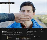 فتح الحجز لفيلم «LIMBO» بمهرجان القاهرة السينمائي
