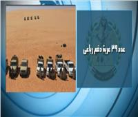 ضبط 39 عربة دفع رباعي أثناء محاولة اختراق الحدود.. فيديو