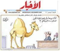 كاركاتير الأخبار | جمل يتسلل داخل مستشفى حكومي