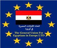 «الكيانات المصرية فى أوروبا» تطلق «شتاء بلا برد» لمساعدة الأسر الفقيرة