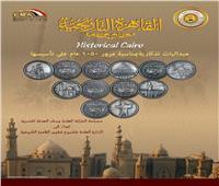 في عيدها الـ1050.. إصدار ميداليات تذكارية لـ«القاهرة التاريخية»  صور