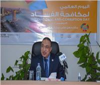 محافظ الإسكندرية: القيادات السياسية والتنفيذية يبذلون أقصى الجهد لمكافحة الفساد
