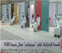 وزارة الصحة الإماراتية تسجل لقاح سينوفارم الصيني ضد فيروس كورونا