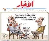 كاريكاتير الأخبار| إيجابية مسحة كورونا