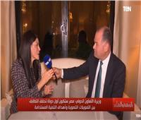 «المشاط»: تقارير المؤسسات العالمية عن الاقتصاد المصري تتم بمصداقية