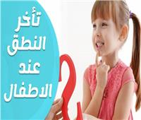 فيديو | علامات تأخر النطق عند الأطفال وكيفية اكتشافها مبكرا