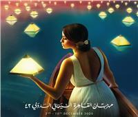الليلة.. حفل ختام مهرجان القاهرة السينمائي الـ 42