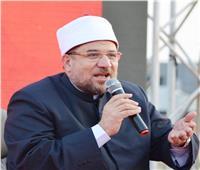 وزير الأوقاف: الأخلاق ميزان اعتدال الحضارات واستقامتها