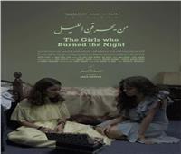 تنويه خاص للفيلم القصير «من يحرقن الليل» بمهرجان القاهرة