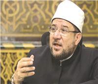وزير الأوقاف: «الأعلى للشئون الإسلامية» استعاد ريادته في التثقيف الديني
