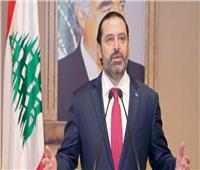 سعد الحريري: التعدي على الدستور أمر مرفوض