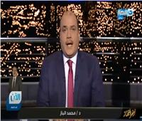 الباز: دول العالم تحافظ على أمنها بكل الطرق  فيديو