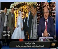 ميزارعبد الله :«سعيدة لأن الرئيس استجاب وحقق لي ما أتمنى» فيديو