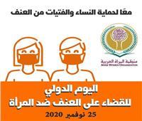 «معاً لحماية النساء» تختتم حملتها لمناهضة العنف ضد المرأة في المنطقة العربية